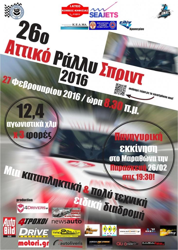 final_afisa_26o_attiko_rally_2016