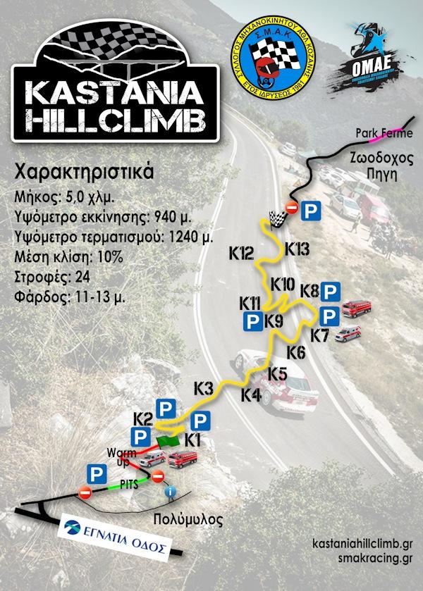 kastania1
