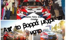 Κύπελλο Ράλλυ Βορείου Ελλάδος 2019-review- Απ' το βορρά μέχρι το νότο!