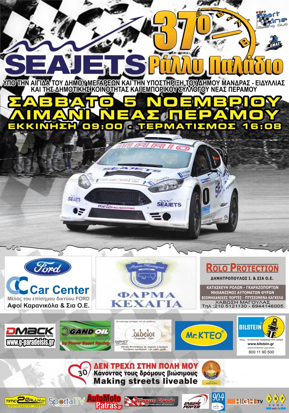 seajets-rally-paladio-2016-afisa